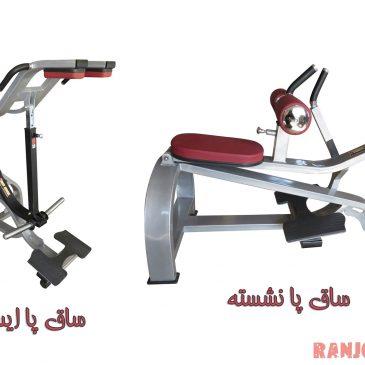 معرفی دو دستگاه پرکاربرد در تقویت و رشد عضلات ساق پا بهمراه آموزش تصویری